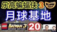[酷爱]乐高蝙蝠侠三20月球基地,由此通往七灯军团的各个星球