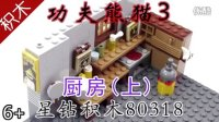 功夫熊猫3 星钻积木 80318 厨房(上) 类乐高积木【玩具爸爸】