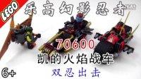 乐高幻影忍者飞天海盗  凯的火焰战机车2016 LEGO 70600 双忍出击 乐高积木【玩具爸爸】