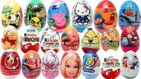 史努比奇趣蛋 玩具视频 健达惊喜蛋 出奇蛋 奥特蛋 玩具蛋 爱探险的朵拉 米奇妙妙屋 猪猪侠 超级飞侠