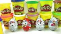 3蛋连开 玩具蛋 惊喜蛋 米老鼠 冰雪奇缘 培乐多 粘土
