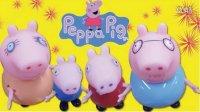 粉红猪小妹|亲子小游戏|过家家玩具