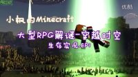 【小枫的Minecraft】我的世界大型解密RPG地图-穿越时空.ep1:果然好庞大!