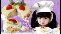 《彤宝的舌尖》第008期 芒果草莓水果千层蛋糕