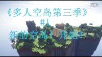 【TF飞逸】《多人空岛第三季》#1 新的空岛!开始!