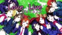 LoveLive(国服)手游系列~第四季 第三集(上)1月底希SM活动特集【1.30上海FMT加油】