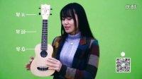 弹客尤克里里入门教学《第一节:认识ukulele》
