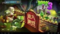 【植物大战僵尸3内测】第1期 秘境小屋 3星全攻略【物牛解说】新玩法,新模式