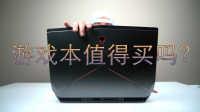 (外星人)游戏本值得买吗?还是Macbook Pro? -MWS TECH