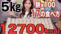 【木下大胃王】吃下100个麻糬!【中文字幕】