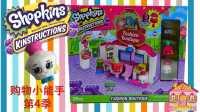 购物小能手  乐高 Shopkins Kinstructions Lego Set - Fashion Boutique