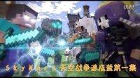 【a皇】我的世界Minecraft-SkyWars天空战争速成营#1 我只想默默的说 我不赢谁赢啊,啊