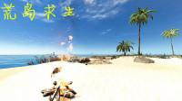 【虾米解说】荒岛求生,贝爷附体,烤螃蟹鸡肉味!