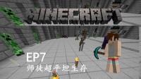 我的世界《明月庄主师徒超平坦生存》EP7怪物入侵Minecraft