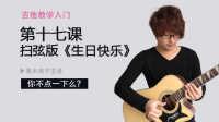 果木浪子吉他教学入门 第十七课 生日快乐 扫弦版