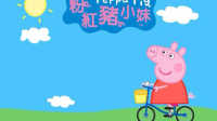 粉红猪小妹中文版小猪佩奇动画片peppapig★月鼓解说★粉红猪小妹小游戏之粉红小猪的战争