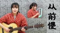 从前慢 Nancy吉他弹唱 翻唱