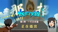 《十万个冷笑话》第3季 03 – 一代宗师篇