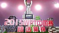 【联众德州】2015WPT中国赛集锦1——巅峰豪客赛