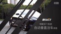 『新出行』特斯拉7.1系统自动垂直泊车体验