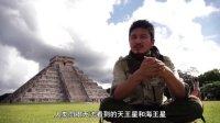 第七十三集 活挖心脏眺望外星神明 墨西哥