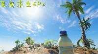 【虾米解说】荒岛求生EP2,螃蟹大餐!(第一季)