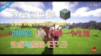 我的世界★Minecraft【我是创世神I AM GOD】命令方块&红石教程D3
