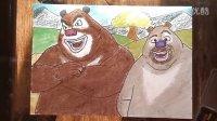 熊出没画熊大熊二儿童色粉卡通画跟李老师学画画