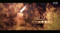 《蛊烛》正安首部微电影 鲜光剑导演作品