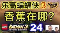 [酷爱]乐高蝙蝠侠三24哥鲁德的香蕉在哪,在蓝灯奥狄姆备受折磨