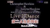 摩登舞教学 克里斯托夫《第2人生的舞蹈》