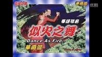 摩登舞教学[中文]马西姆《似火之舞》