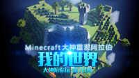 【我的世界】Minecraft大神游戏重现神奇阿拉伯——大神陪你玩78期
