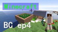 我的世界《明月庄主建筑BC模组实况》EP4吸走仙人掌Minecraft