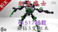 星钻积木 积变战士 81517超载积木变形金刚机器人 超级大力神81523 类乐高积木【玩具爸爸】