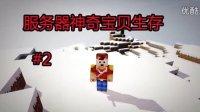 【天骐】我的世界1.8多人神奇宝贝服务器生存ep.2 决定在雪山建家〓宠物小精灵模组生存〓minecraft