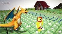 【小本】我的世界神奇宝贝EP3〓种植球计划〓Minecraft1.8宠物小精灵多人服务器生存实况解说