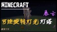 Minecraft※灯塔展示【可控灯光】happy new year!