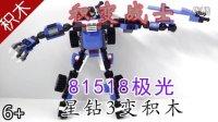 星钻积木 积变战士 81518极光积木变形金刚机器人 超级大力神81523 类乐高积木【玩具爸爸】