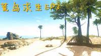 【虾米解说】荒岛求生EP3,发现新大陆!(第一季)