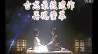 電視劇【楚留香後傳】預告03