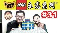"""[酷爱]请大家到新频道""""酷爱ZERO""""收看本期视频,LEGO乐高积木31海晶城堡"""