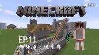 我的世界《明月庄主师徒超平坦生存》EP11村民车站与第一把钻石镐Minecraft