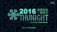 2016清华大学新年晚会THUNIGHT part1