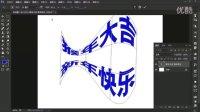 PS cc2015版全解视频教程 20 文字工具的使用