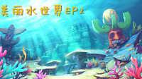 【虾米解说】美丽水世界(subnautica)EP2,可怕的水下天坑!--水下之旅
