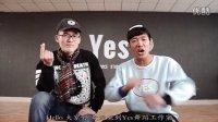 "【Yes舞蹈工作室】第二季""社会摇+曳步舞""教学——百秒""社会曳舞摇""1st之胯的运用"
