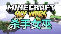 杀手女巫|Minecraft空岛战争(DN我的世界)