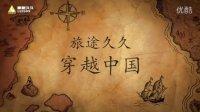 旅途久久 穿越中国 1-海滨小城(航拍房车自驾游)