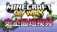 史上最短视频|Minecraft空岛战争(DN我的世界)